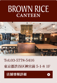 BROWN RICE CANTEEN 店舗詳細情報