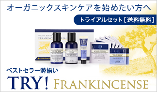 TRY! FRANKINCENSE