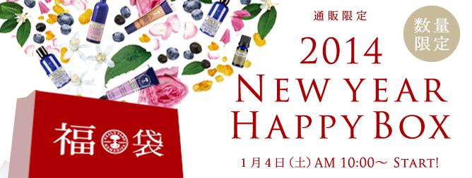 ニールズヤードの福袋が1月4日10時から発売されます☆全部で4種類、通販限定!