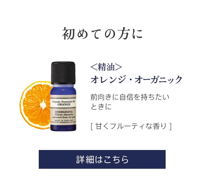 エッセンシャルオイル(精油)オレンジ・オーガニック