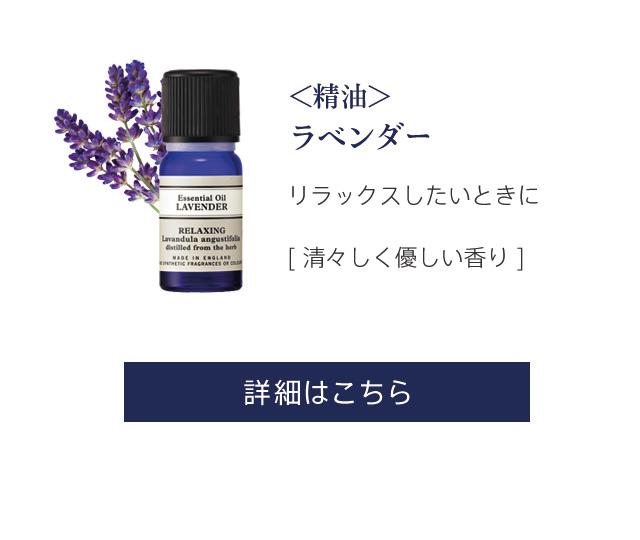 エッセンシャルオイル(精油)ラベンダー