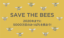 SAVE THE BEES キャンペーン